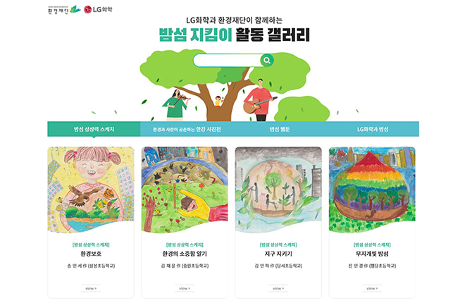 LG Chem Opens Online Gallery of 'Bamseom Guardian Activities'